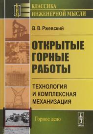 Открытые горные работы. Технология и комплексная механизация. Учебник, В. В. Ржевский