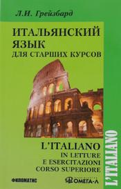 L'italiano in letture e esercitazioni corso superiore / Итальянский язык для старших курсов, Лидия Грейзбард