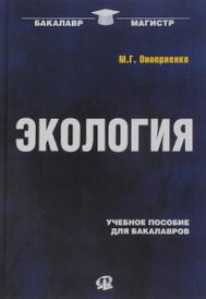 Экология. Учебное пособие, М. Г. Оноприенко
