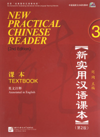 New Practical Chinese Reader 3: Textbook (аудиокурс MP3),