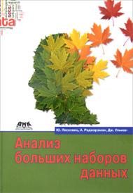 Анализ больших наборов данных, Ю. Лесковец, А. Раджараман, Дж. Ульман