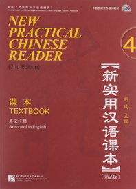 New Practical Chinese Reader 4: Textbook (аудиокурс MP3),