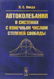 Автоколебания в системах с конечным числом степеней свободы, П. С. Ланда