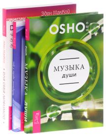 Музыка души. Для себя любимой. Поддержание порядка в душе (комплект из 3 книг), Osho, Эден МакКой, Сандра Кэррингтон-Смит