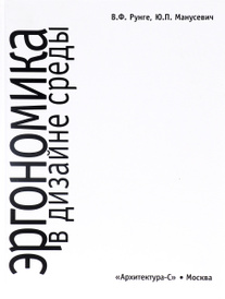 Эргономика в дизайне среды. Учебное пособие, В. Ф. Рунге, Ю. П. Манусевич