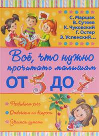 Всё, что нужно прочитать малышам от 5 до 7, Маршак Самуил Яковлевич