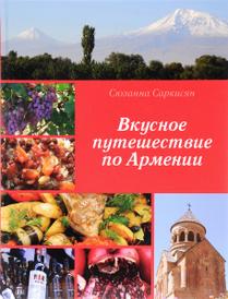 Вкусное путешествие по Армении, Сюзанна Саркисян