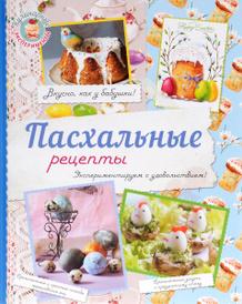 Пасхальные рецепты, Н. Савина, К. Жук, Я. Юрышева