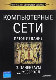 Компьютерные сети, Э. Таненбаум, Д. Уэзеролл
