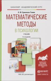 Математические методы в психологии. Учебник, О. Ю. Ермолаев-Томин