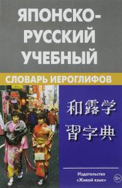Японско-русский учебный словарь иероглифов, Н. И. Фельдман-Конрад