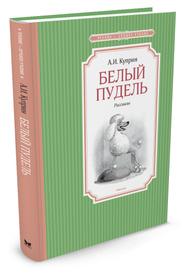 Белый пудель. Рассказы, А. И. Куприн