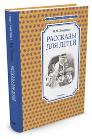 М. М. Зощенко. Рассказы для детей, М. М. Зощенко