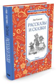 Лев Толстой. Рассказы и сказки, Лев Толстой