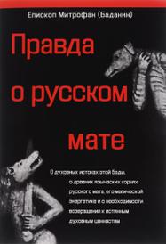 Правда о русском мате, Епископ Митрофан (Баданин)