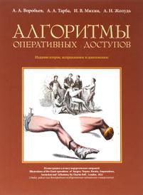 Алгоритмы оперативных доступов, А. А. Воробьев, А. А. Тарба, И. В. Михин, А. Н. Жолудь