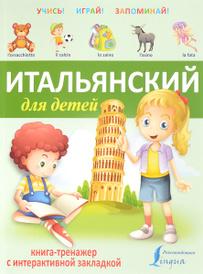 Итальянский для детей. Книга-тренажер с интерактивной закладкой,