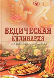 Ведическая кулинария для современных хозяек,