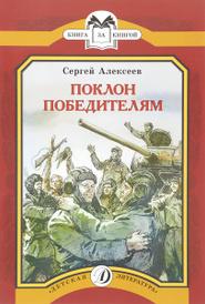 Поклон победителям, Сергей Алексеев