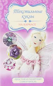Текстильные куклы на каркасе, О. М. Маслик