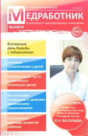 Медработник дошкольного образовательного учреждения, №2, 2016,