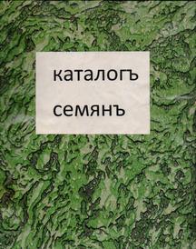 Каталог семян,