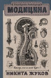 Модицина. Encyclopedia Pathologica, Никита Жуков