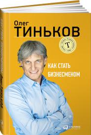 Как стать бизнесменом, Олег Тиньков