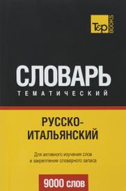 Русско-итальянский тематический словарь. 9000 слов, А. М. Таранов