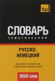 Русско-немецкий тематический словарь. 9000 слов, А. М. Таранов