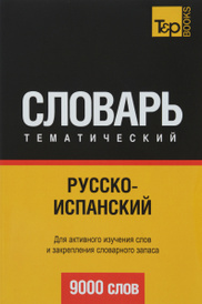 Русско-испанский тематический словарь. 9000 слов, А. М. Таранов