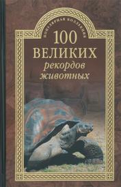 100 великих рекордов животных, А. С. Бернацкий