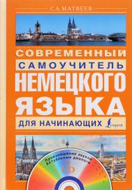 Современный самоучитель немецкого языка для начинающих (+ CD), С. А. Матвеев
