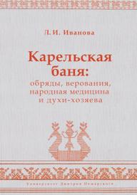 Карельская баня. Обряды, верования, народная медицина и духи-хозяева, Л. И. Иванова