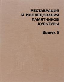Реставрация и исследования памятников культуры. Выпуск 8,