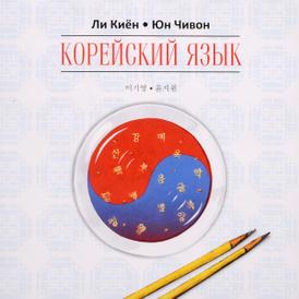 Корейский язык. Ступень 1. Курс для самостоятельного изучения для начинающих (аудиокурс MP3 на CD), Ли Киён, Юн Чивон