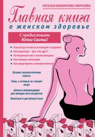 Главная книга о женском здоровье, Наталья Винниченко-Морозова