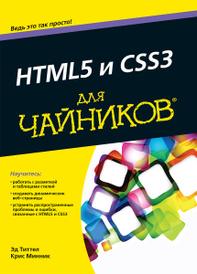 HTML5 и CSS3 для чайников, Эд Титтел, Крис Минник