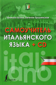 Самоучитель итальянского языка (+ CD), Томмазо Буэно, Евгения Грушевская