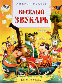 Веселый звукарь, Андрей Усачёв