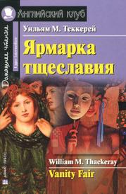 Ярмарка тщеславия / Vanity Fair, Уильям М. Теккерей