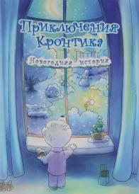 Приключения Кронтика. Новогодняя история, И. С. Рукавишников