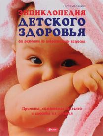 Энциклопедия детского здоровья. От рождения до подросткового возраста, Питер Абрахамс