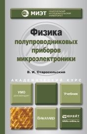 Физика полупроводниковых приборов микроэлектроники. Учебное пособие, В. И. Старосельский