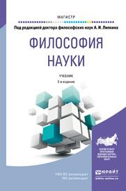 Философия науки. Учебник для магистратуры, А. И. Липкин