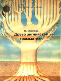 Древо английской грамматики, Н. Маслова