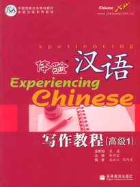 Experiencing Chinese: Writing Book: Advanced 1,