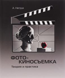 Фото-киносъемка. Теория и практика, А. Негрук