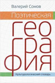 Поэтическая география, В. П. Сомов