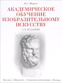 Академическое обучение изобразительному искусству, В. С. Шаров